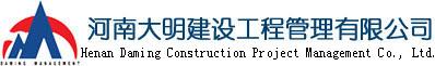 河南bob网app建设工程管理有限公司